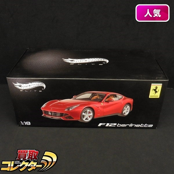 Hot Wheels エリート 1/18 フェラーリ F12 ベルリネッタ / 赤