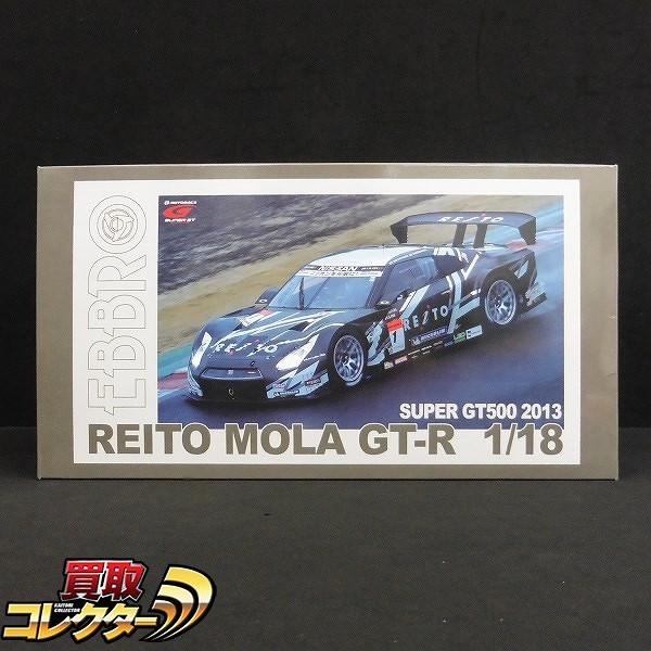 エブロ 1/18 スーパー GT500 2013 レイト モーラ GT-R
