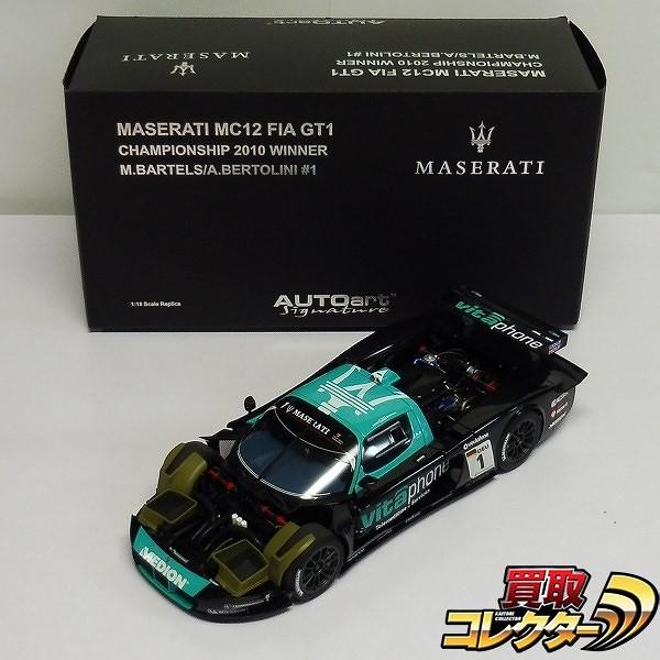 AUTOart 1/18 マセラティ MC12 FIA GT1 2010 WINNER #1