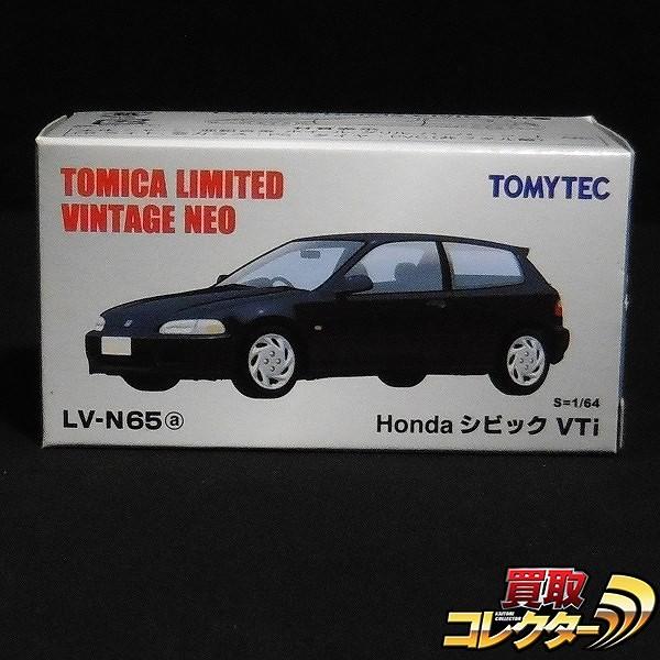 トミカリミテッドヴィンテージネオ LV-N65a シビック VTi 黒