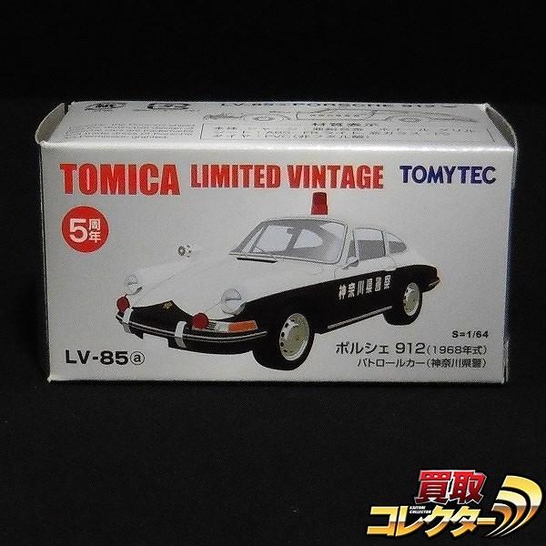 トミカリミテッドヴィンテージ LVー85a ポルシェ 912 パトカー