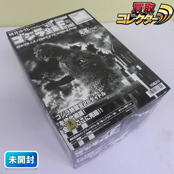 酒井ゆうじプロデュース ゴジラ全集Final 1BOX 10箱入 未開封