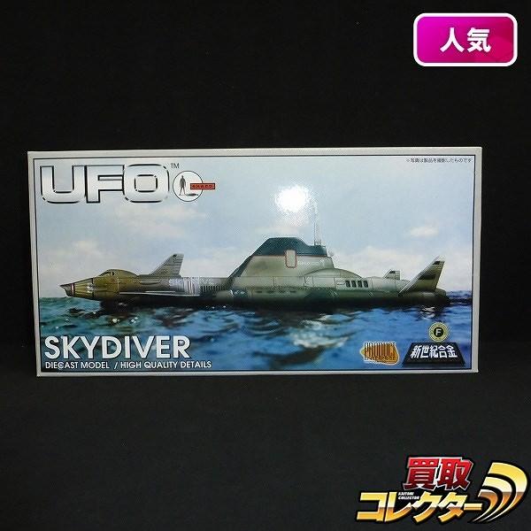 アオシマ 新世紀合金 スカイダイバー SKYDIVER / 謎の円盤UFO