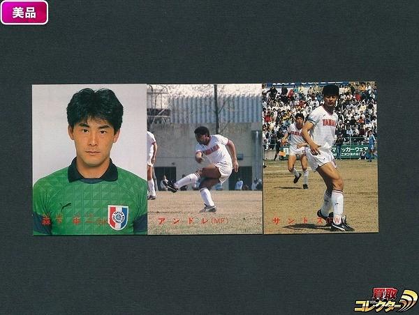 カルビー 日本リーグ サッカー カード 88年版 No.1 2 3 森下信一