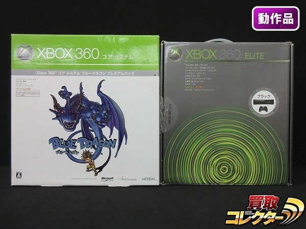 Xbox360 コアシステム ブルードラゴンパック + エリート 計2台
