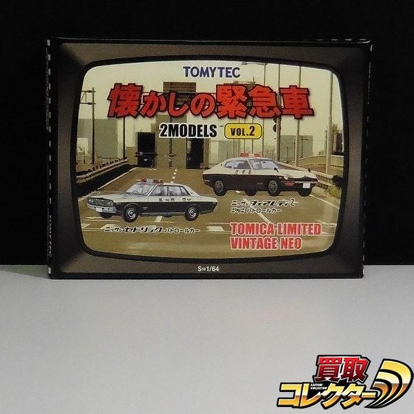 トミカリミテッドヴィンテージ 懐かしの緊急車 2モデル Vol.2