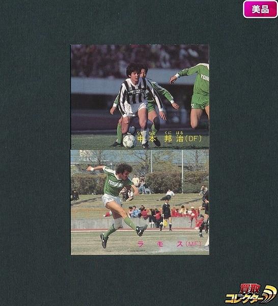 カルビー 日本リーグ サッカーカード 88年 87 中本 88 ラモス