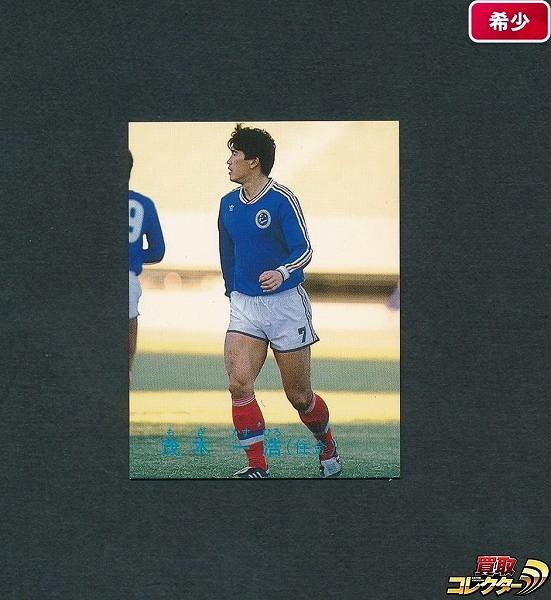 カルビー 日本リーグ サッカーカード 89年 No.105 茂木一浩