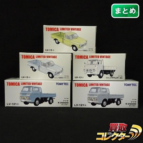 トミカ LV-13a クリッパー LV-121 a b マツダ E2000 クリッパー