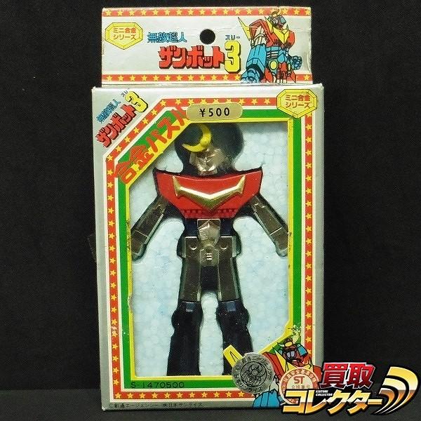 オリオン ミニ合金 合金パズル 無敵超人 ザンボット3_1