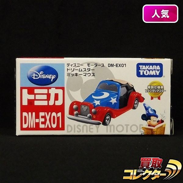 トミカ ディズニー EX-01 ドリームスター ミッキーマウス