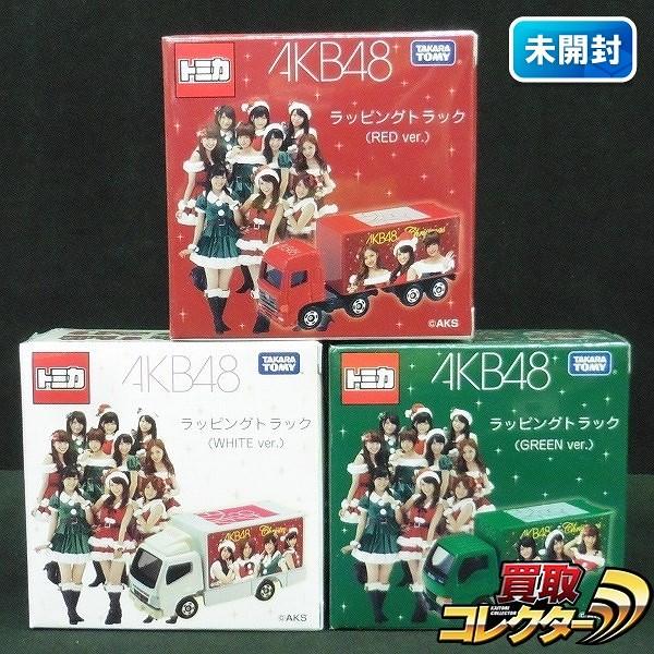 AKB48 トミカ ラッピングトラック GREEN RED WHITE 全3種