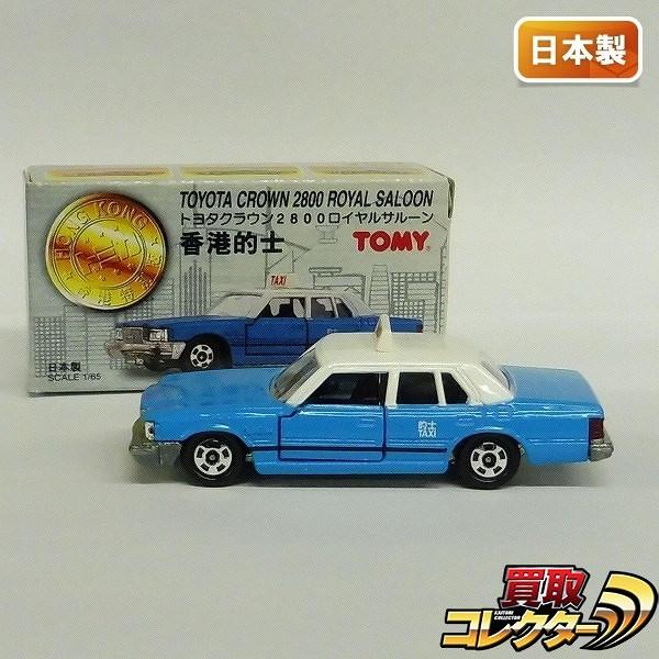 トミカ 香港特別版 トヨタ クラウン 2800 ロイヤルサルーン / 青
