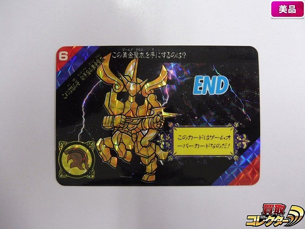 聖闘士星矢 カードダス キラ セイントパラダイス 6 黄金聖衣