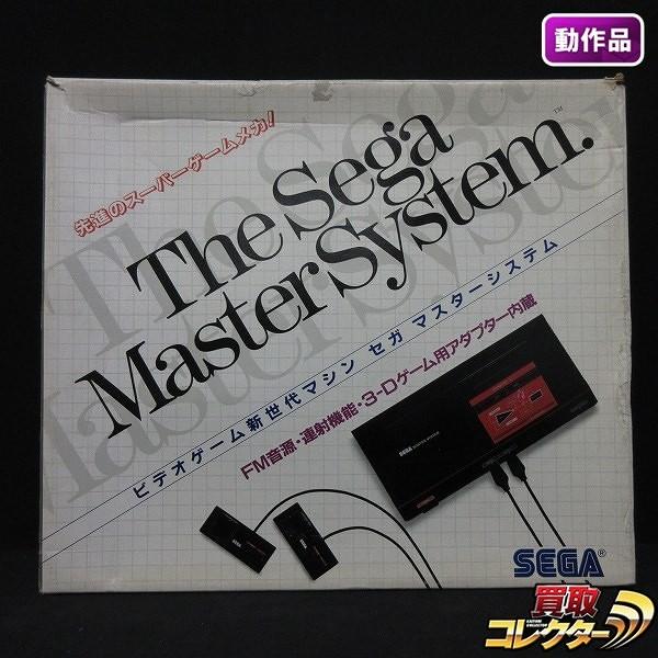 セガ マスターシステム 箱有 / The Sega Master System