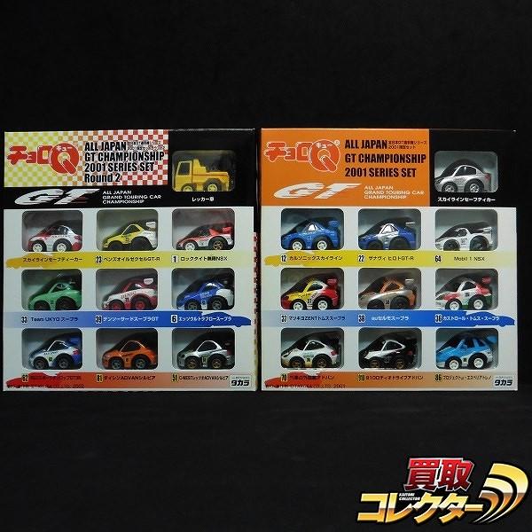チョロQ 全日本 GT選手権シリーズ 2001 限定セット ラウンド2