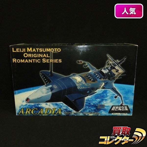新世紀合金 SGM-20 アルカディア号 TVオリジナルカラー版