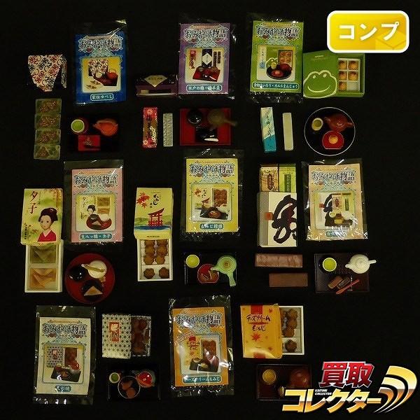 メガハウス おみやげ物語 全7種+1種 フルコンプ / 食品サンプル