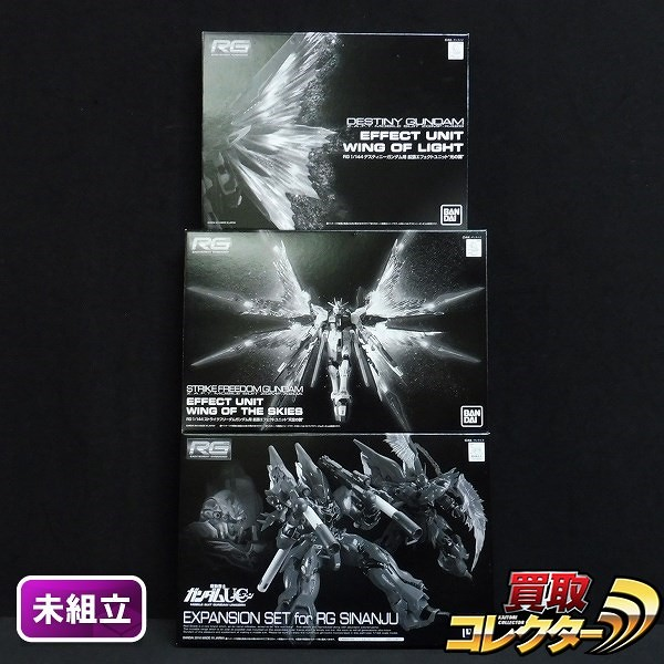 RG 1/144 拡張 エフェクト ユニット 光の翼 天空の翼 シナンジュ
