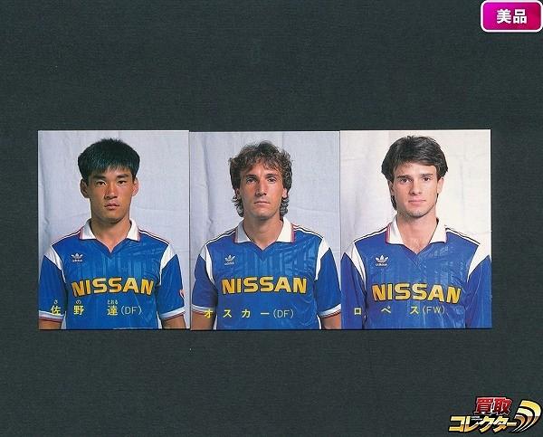 カルビー 日本リーグ サッカー カード 88年 No.12 13 16 ロペス