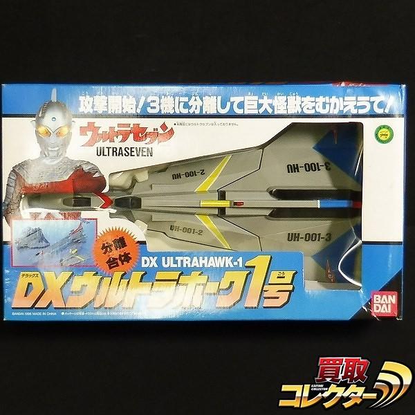 バンダイ DX ウルトラホーク 1号 / ウルトラセブン ULTRAHOWK-1