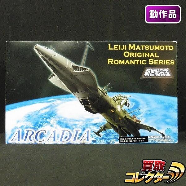 新世紀合金 SGM-20 アルカディア号 松本零士オリジナルカラー版