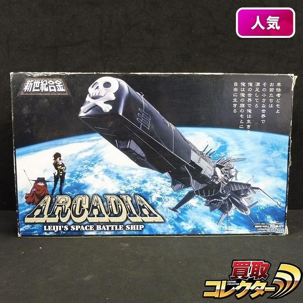 新世紀合金 SGM-01 アルカディア号 限定 ブラック ver.