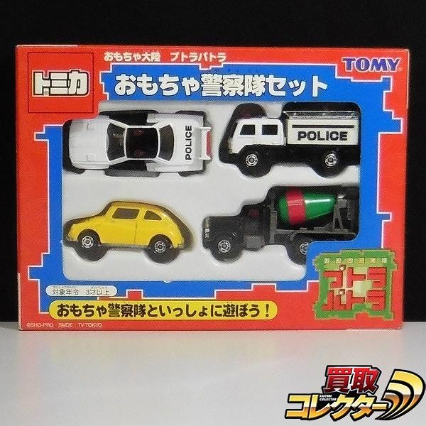 トミカ おもちゃ大陸 プトラパトラ おもちゃ警察隊セット 4台入