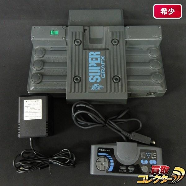 PCエンジンスーパーグラフィックス 本体 + ACアダプタ パッド