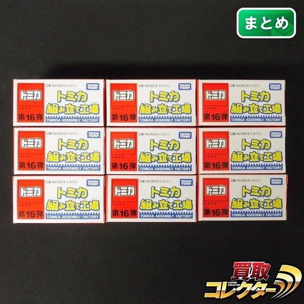 トミカ 組み立て工場 第16弾 日産NV350 キャラバン 赤 青 黄 9種_1