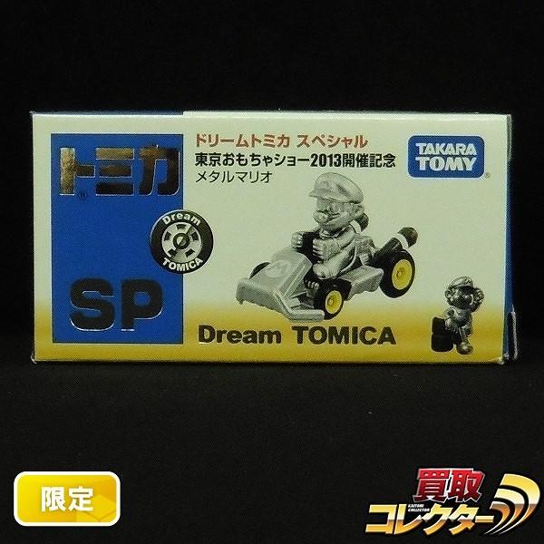 ドリームトミカ スペシャル メタルマリオ おもちゃショー2013