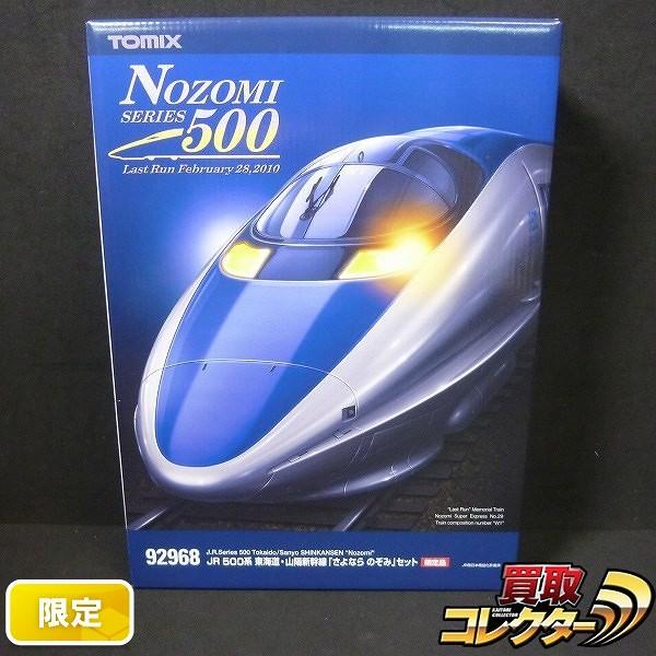 TOMIX 92968 JR500系 東海道・山陽新幹線 さよならのぞみセット