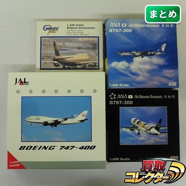 1/400 まとめ ANA767-300 2種 JAL747 400 他 /全日空 日本航空