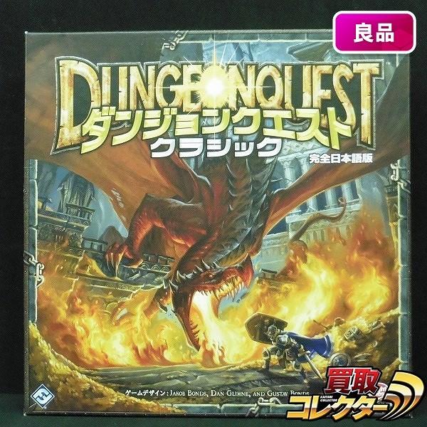 ボードゲーム ダンジョンクエスト クラシック 完全日本語版