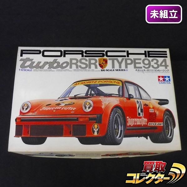 小鹿 タミヤ 1/12 ポルシェ・ターボ RSR TYPE 934 レーシング