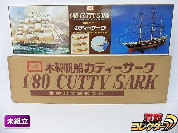 イマイ 1/80 木製キット カティーサーク CUTTY SARK 帆船