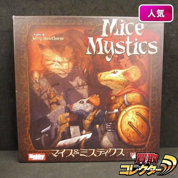 協力型 ボードゲーム マイス & ミスティクス 日本語版