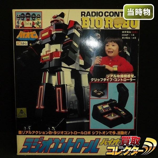 超電子バイオマン ラジオコントロール バイオロボ 当時物