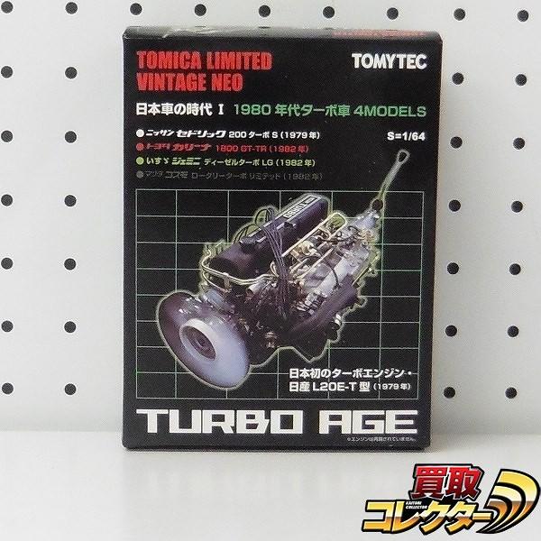 トミカリミテッド 日本車の時代 I 1980年代 ターボ車 4モデル