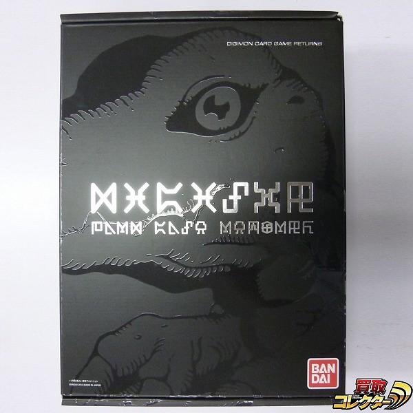 デジモン カードゲーム 15th アニバーサリー ボックス 15周年