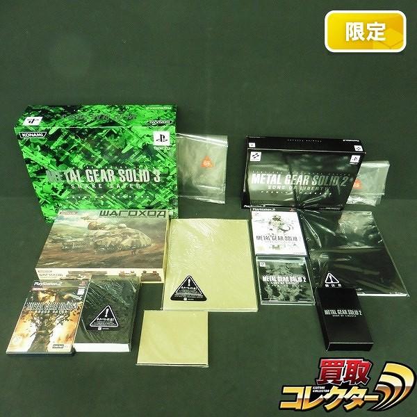 PS2 ソフト メタルギアソリッド 2 3 限定版 プレミアムパッケージ