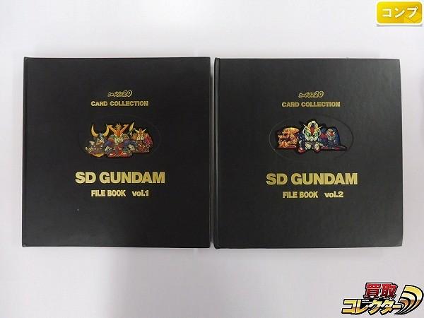 SDガンダム カードダス ファイルブック Vol.1 Vol.2 2冊 コンプ