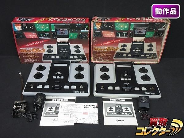 エポック カセットビジョン 本体 2台 + 付属品 箱説有