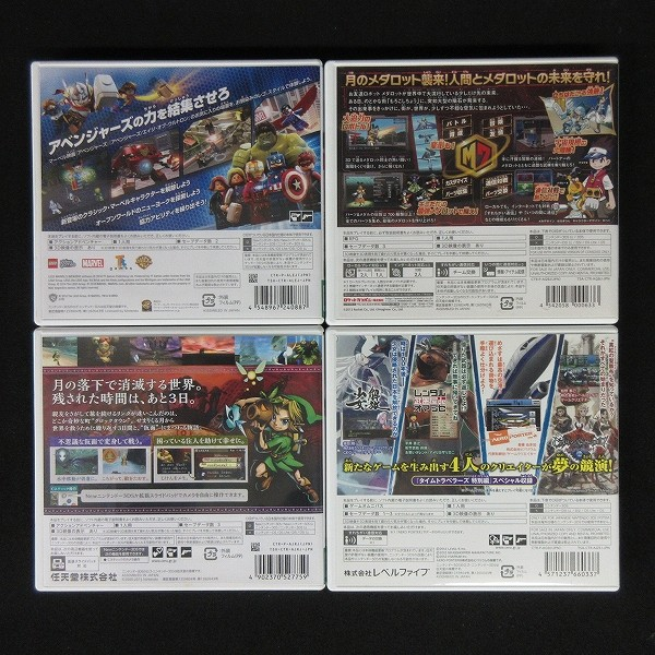3DSソフト ゼルダの伝説 ムジュラの仮面 3D メダロット 他 計4点_2