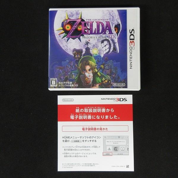 3DSソフト ゼルダの伝説 ムジュラの仮面 3D メダロット 他 計4点_3