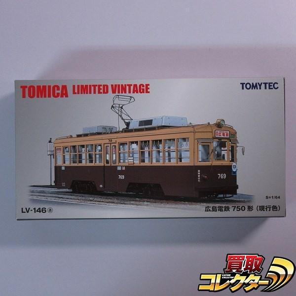 トミカ リミテッド ヴィンテージ 広島電鉄 750形 現行色 LV-146a