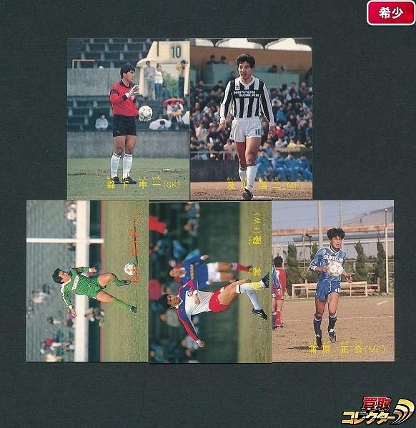 カルビー 日本リーグ サッカー カード 88年 No.91 92 93 94 95