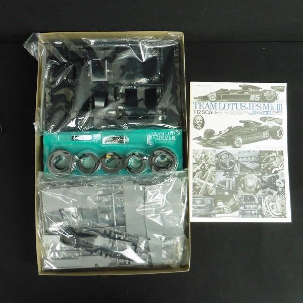 タミヤ 1/12 J.P.S. MkⅢ ロータス78 / ビッグスケールシリーズ_3
