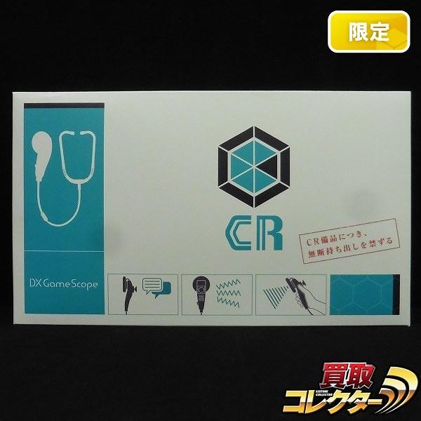 PB限定 仮面ライダーエグゼイド DXゲームスコープ / CR 聴診器