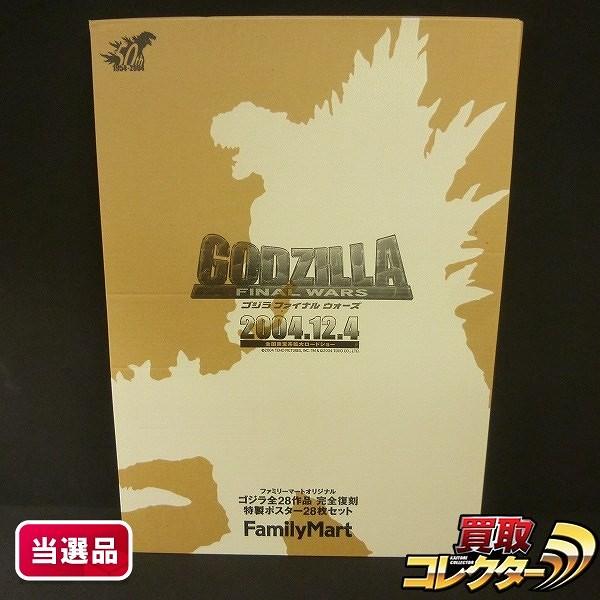 ファミマ ゴジラ 完全復刻 特製ポスター 28枚セット 当選品